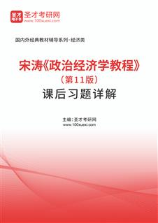 宋涛《政治经济学教程》(第11版)课后习题详解