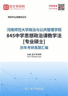 河南师范大学政治与公共管理学院845中学思想政治课教学法[专业硕士]历年考研真题汇编