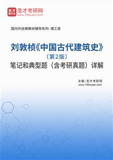 刘敦桢《中国古代建筑史》(第2版)笔记和典型题(含考研真题)详解