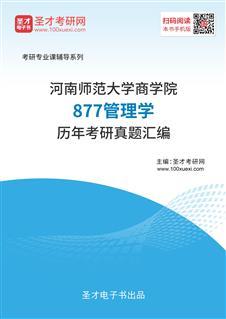 河南师范大学商学院《877管理学》历年考研真题汇编