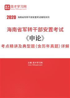 2020年海南省军转干部安置考试《申论》考点精讲及典型题(含历年真题)详解