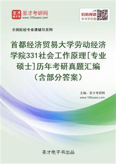 首都经济贸易大学劳动经济学院《331社会工作原理》[专业硕士]历年考研真题汇编(含部分答案)