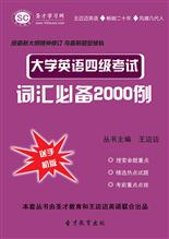 大学英语四级考试词汇必备2000例