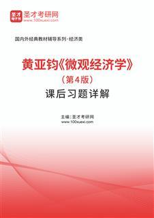 黄亚钧《微观经济学》(第4版)课后习题详解