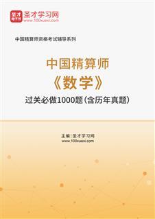 2020年春季中国精算师《数学》过关必做1000题(含历年真题)