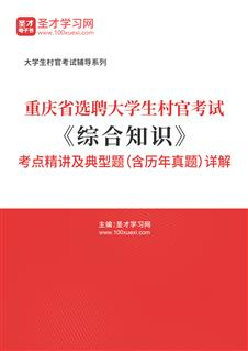 2020年重庆市选聘大学生村官考试《综合知识》考点精讲及典型题(含历年真题)详解