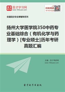 扬州大学医学院《350中药专业基础综合》(有机化学与药理学)[专业硕士]历年考研真题汇编