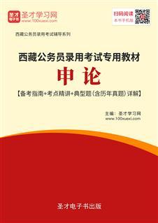 2020年西藏公务员录用考试专用教材:申论【备考指南+考点精讲+典型题(含历年真题)详解】