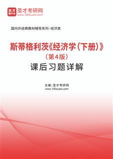 斯蒂格利茨《经济学(下册)》(第4版)课后习题详解
