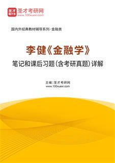 李健《金融学》笔记和课后习题(含考研威廉希尔|体育投注)详解