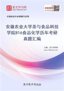 安徽农业大学茶与食品科技学院《816食品化学》历年考研真题汇编