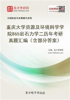 重庆大学资源及环境科学学院《865岩石力学二》历年考研真题汇编(含部分答案)