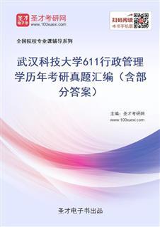 武汉科技大学《611行政管理学》历年考研真题汇编(含部分答案)
