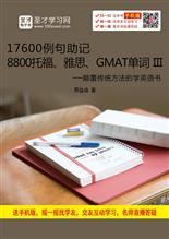 17600例句助记8800托福、雅思、GMAT单词Ⅲ