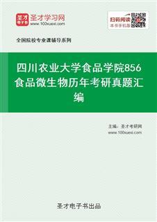 四川农业大学食品学院《856食品微生物》历年考研真题汇编