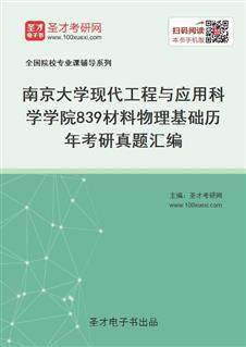 南京大学现代工程与应用科学学院839材料物理基础历年考研真题汇编