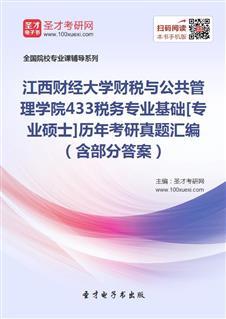 江西财经大学财税与公共管理学院433税务专业基础[专业硕士]历年考研真题汇编(含部分答案)