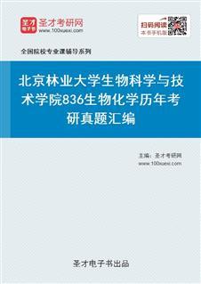 北京林业大学生物科学与技术学院《836生物化学》历年考研真题汇编