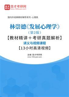 林崇德《发展心理学》(第2版)【教材精讲+考研真题解析】讲义与视频课程【13小时高清视频】