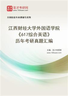 江西财经大学外国语学院《617综合英语》历年考研真题汇编