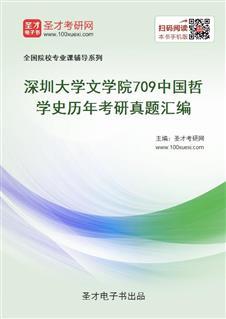 深圳大学文学院709中国哲学史历年考研真题汇编
