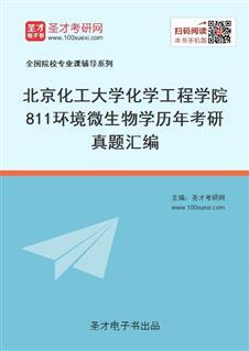北京化工大学化学工程学院811环境微生物学历年考研真题汇编