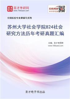 苏州大学社会学院《824社会研究方法》历年考研真题汇编
