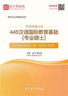 中国传媒大学《445汉语国际教育基础》[专业硕士]历年考研真题汇编(含部分答案)