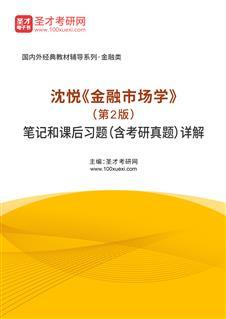 沈悦《金融市场学》(第2版)笔记和课后习题(含考研真题)详解