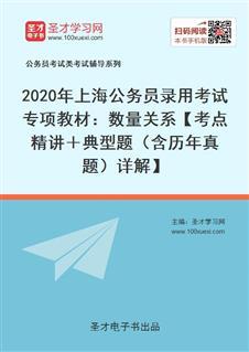 2020年上海公务员录用考试专项教材:数量关系【考点精讲+典型题(含历年真题)详解】