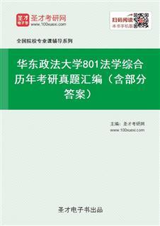 华东政法大学《801法学综合》历年考研真题汇编(含部分答案)