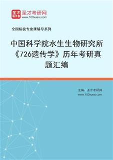 中国科学院大学水生生物研究所726遗传学历年考研真题汇编