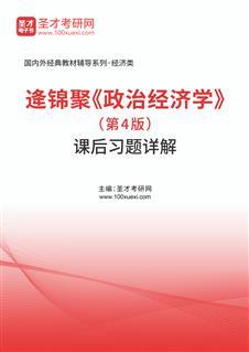 逄锦聚《政治经济学》(第4版)课后习题详解