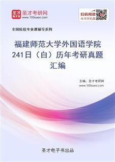 福建师范大学外国语学院《241日(自)》历年考研真题汇编