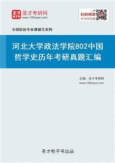 河北大学政法学院802中国哲学史历年考研真题汇编