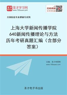 上海大学新闻传播学院《640新闻传播理论与方法》历年考研真题汇编(含部分答案)