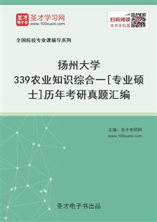 扬州大学《339农业知识综合一》[专业硕士]历年考研真题汇编