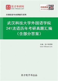 武汉科技大学外国语学院《241法语》历年考研真题汇编(含部分答案)