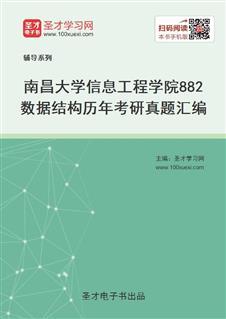 南昌大学信息工程学院《882数据结构》历年考研真题汇编
