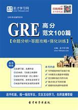 2017年GRE高分范文100篇【命题分析+答题攻略+强化训练】
