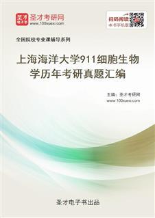 上海海洋大学911细胞生物学历年考研真题汇编