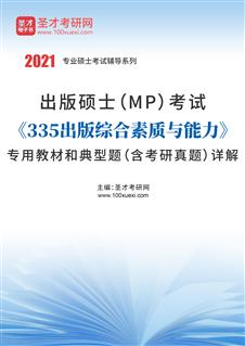 2021年出版硕士(MP)考试《335出版综合素质与能力》专用教材和典型题(含考研真题)详解