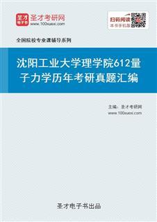 沈阳工业大学理学院《612量子力学》历年考研真题汇编