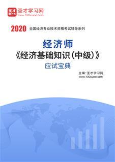 2019年经济师《经济基础知识(中级)》应试宝典