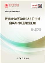 暨南大学医学院353卫生综合历年考研真题汇编