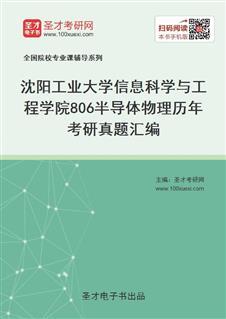 沈阳工业大学信息科学与工程学院806半导体物理历年考研真题汇编