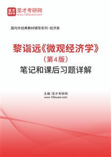 黎诣远《微观经济学》(第4版)笔记和课后习题详解