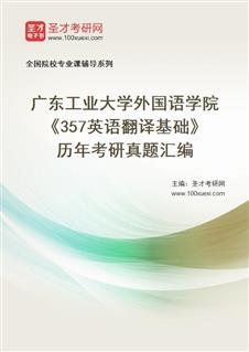 广东工业大学外国语学院《357英语翻译基础》历年考研真题汇编