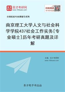 南京理工大学人文与社会科学学院《437社会工作实务》[专业硕士]历年考研真题及详解