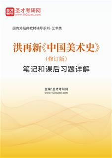 洪再新《中国美术史》(修订版)笔记和课后习题详解
